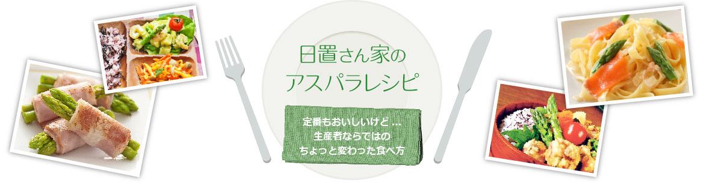 【日置さん家の アスパラ レシピ】定番もおいしいけど、生産者ならではのちょっと変わった食べ方